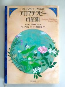 アロマテラピー占星術の本