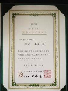漢方スタイリストIMG_8317
