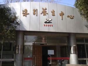 養生功センターIMG_0357